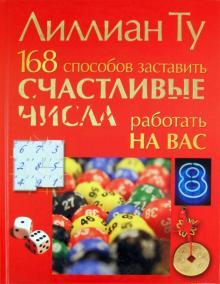 168 способов заставить счастливые числа работать
