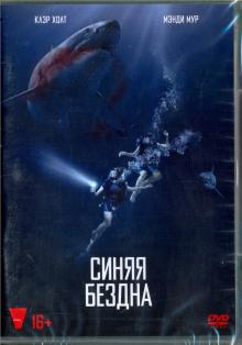 Синяя бездна (DVD)