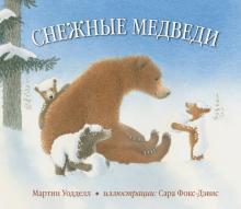 Снежные медведи - Мартин Уодделл