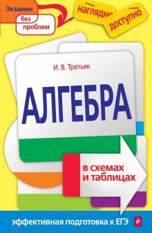 Алгебра в схемах и таблицах - Ирина Третьяк