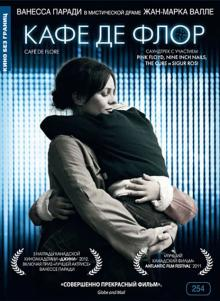 Кино без границ. Кафе де Флор (DVD)