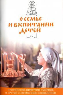 О семье и воспитании детей - Протоиерей, Протоиерей, Архимандрит