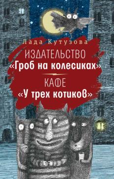 """Издательство """"Гроб на колесиках"""". Кафе """"У трех котиков"""""""