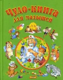 Чудо - книга для малышей. Сказки, песенки, стихи