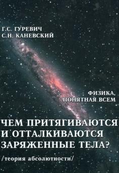 Физика, понятная всем