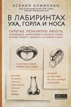 В лабиринтах уха, горла и носа. Скрытые механизмы работы, неочевидные взаимосвязи и полезные знания,