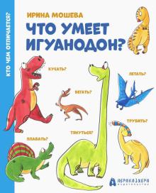 Ирина Мошева - Что умеет игуанодон?