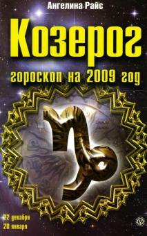 Козерог. Гороскоп на 2009 год - Ангелина Райс