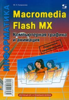 Macromedia Flash MX. Компьютерная графика и анимация