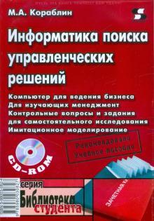 Информатика поиска управленческих решений (+CD)