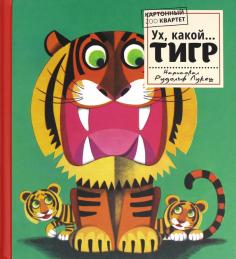 Картонный ZOO квартет. Ух, какой... Тигр