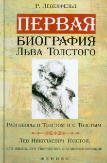 Л.Н. Толстой - участник переписи населения 1882 года | 336x220