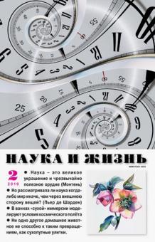 """Журнал """"Наука и жизнь"""" № 2. 2019"""