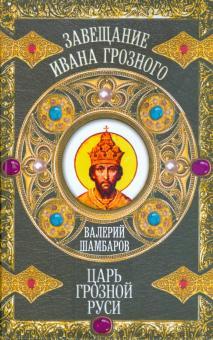 Царь грозной Руси - Валерий Шамбаров