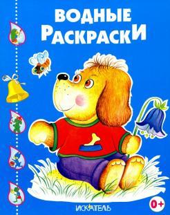 Забавный щенок обложка книги