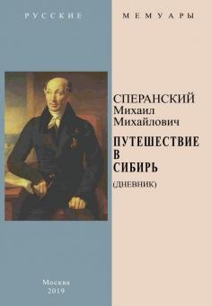 Русские мемуары