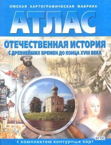 Отечественная история с древнейших времен до конца 18 века. Атлас с комплектом контурных карт. ФГОС