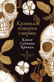 Краткая история смерти. Комплект из 2-х книг - Кричли, Уэбстер