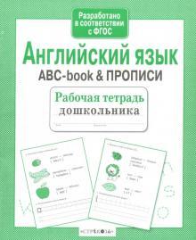 Английский язык. ABC-book & Прописи. ФГОС