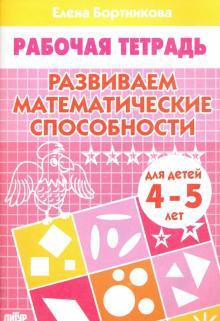 Развиваем математические способности. Рабочая тетрадь для детей 4-5 лет
