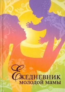Ежедневник молодой мамы - Валерия Фадеева