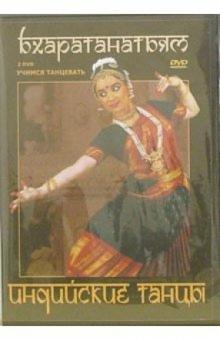 Индийские танцы. Бхаратанатьям (2DVD)