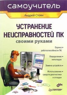 Устранение неисправностей ПК своими руками - Андрей Стоян