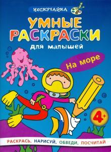 """Книга: """"Умные раскраски для малышей: На море"""". Купить ..."""