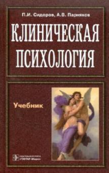 Клиническая психология. Учебник - Сидоров, Парняков