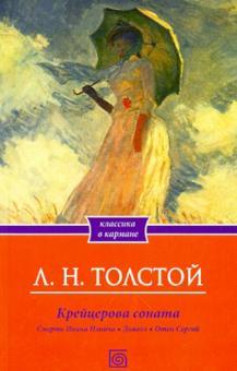Крейцерова соната. Смерть Ивана Ильича. Дьявол. Отец Сергий