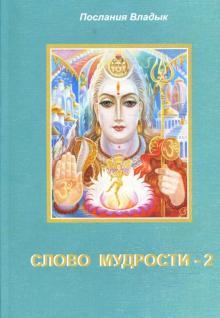 Слово Мудрости-2 - Татьяна Микушина