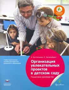 Организация увлекательных проектов в детском саду. Пошаговое руководство