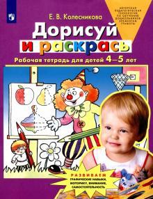 Дорисуй и раскрась. Рабочая тетрадь для детей 4-5 лет. ФГОС ДО