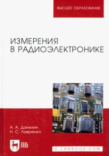 Измерения в радиоэлектронике. Учебное пособие - Данилин, Лавренко