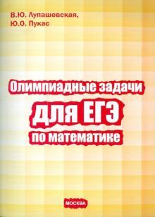Олимпиадные задачи для ЕГЭ по математике