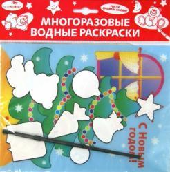 """Водная раскраска """"С Новым годом! Елка"""" обложка книги"""