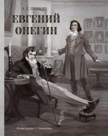 Александр Пушкин — Евгений Онегин обложка книги