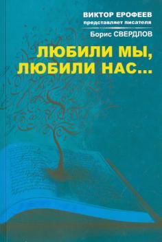 Виктор Ерофеев представляет писателя