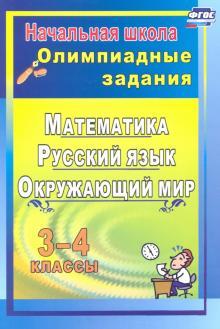 Олимпиадные задания. Математика, русский язык, литературное чтение, окружающий мир. 3-4 классы