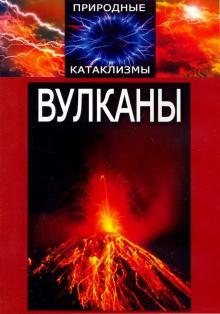 Природные катаклизмы. Вулканы (DVD)