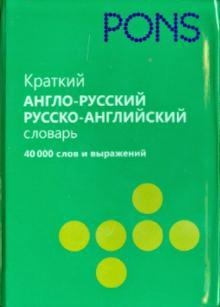 Краткий англо-русский. Русско-английский словарь. 40 000 слов и выражений
