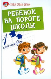 Ребенок на пороге школы