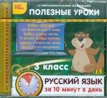 Полезные уроки. Русский язык за 10 минут в день. 3 класс (CDpc)