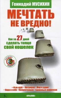 Мечтать не вредно! Как за 27 дней сделать толще свой кошелек - Геннадий Мусихин