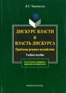 Дискурс власти и власть дискурса: проблемы речевого воздействия - Валерия Чернявская