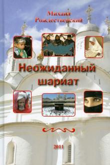 Неожиданный шариат