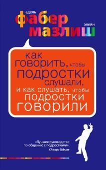 Фабер, Мазлиш - Как говорить, чтобы подростки слушали, и как слушать, чтобы подростки говорили