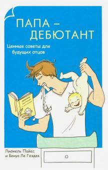 Книга для отца