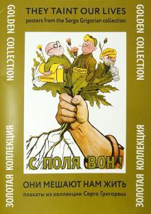 Они мешают нам жить. Плакаты из коллекции Серго Григоряна. Золотая коллекция