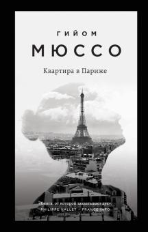 """Книга: """"Квартира в Париже"""" - Гийом Мюссо. Купить книгу, читать ..."""